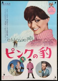 6y747 PINK PANTHER Japanese 1964 different c/u of sexy Claudia Cardinale + Sellers & Niven !