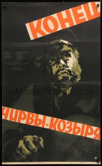 6y365 END CHIRWA-TRUMP Russian 25x40 1959 Paul Usovnichenko, dramatic Bocharov artwork of man!