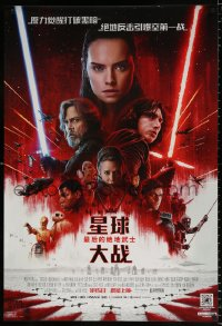 7y025 LAST JEDI advance DS Chinese 2017 Star Wars, Hamill, Fisher, Ridley, cool cast montage!