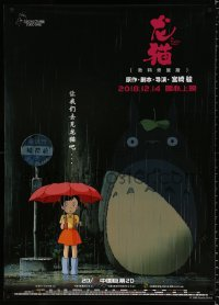 7y026 MY NEIGHBOR TOTORO advance Chinese 2018 Hayao Miyazaki anime cartoon, art by Huang Hai!