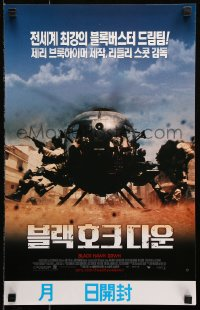 7y008 BLACK HAWK DOWN South Korean 2001 Ridley Scott, cool close up of attack helicopter!