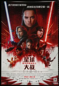 8j033 LAST JEDI advance DS Chinese 2017 Star Wars, Hamill, Fisher, Ridley, cool cast montage!