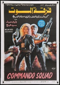 8j059 COMMANDO SQUAD Egyptian poster 1987 Brian Thompson, Kathy Shower, William Smith, great image!