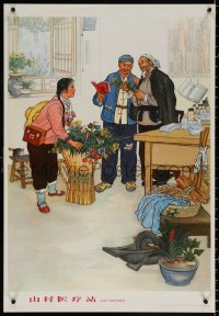 9c254 CHINESE PROPAGANDA POSTER medicine style 21x30 Chinese special poster 1975 cool art!
