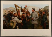 9c287 MAO ZEDONG 15x21 Chinese special poster 1986 cool art, visiting the workers and soldiers!