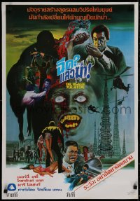 1g038 DR BLACK MR HYDE Thai poster 1976 African-American sci-fi horror, different art by Tongdee!