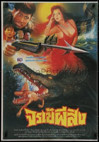 1g040 GHOST CROCODILE Thai poster 1993 Charoenwong, completely different horror art by Nham M.!