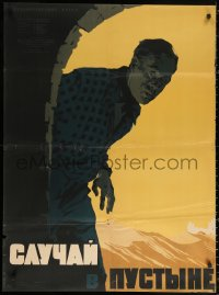 1p628 CASE IN THE DESERT Russian 29x39 1958 Khomov artwork of man skulking around an arch!