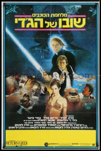2d364 RETURN OF THE JEDI Israeli 1984 George Lucas classic, different Kazuhiko Sano artwork, rare!
