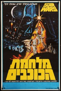 2d074 STAR WARS Israeli 1977 art by Greg & Tim Hildebrandt & Tom Jung, different & ultra-rare!