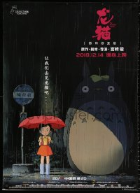 2f037 MY NEIGHBOR TOTORO advance Chinese 2018 classic Hayao Miyazaki anime cartoon, great image!