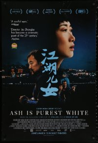 2r070 ASH IS PUREST WHITE advance DS 1sh 2018 Zhangke Jia's Jiang Hu er Nu, different!