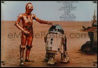 2y0322 STORY OF STAR WARS 23x33 music poster 1977 cool image of droids C3P-O & R2-D2!