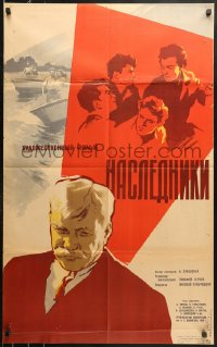 3a0014 HEIRS Russian 25x41 1960 Tomofei Levchuk's Nasledniki, cool Zelenski art of top cast!