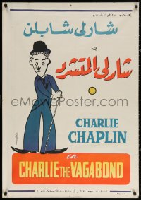 3h0945 VAGABOND Egyptian poster 1970s great art of classic Charlie Chaplin w/cane!