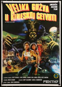 3h1027 BIG TROUBLE IN LITTLE CHINA Yugoslavian 20x28 1987 Kurt Russell & Cattrall by Brian Bysouth!