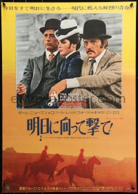 3p0406 BUTCH CASSIDY & THE SUNDANCE KID Japanese R1975 Paul Newman, Robert Redford, Ross!