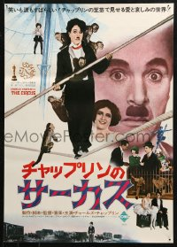 3p0411 CIRCUS Japanese R1975 great images of Charlie Chaplin, slapstick classic!