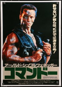 3p0413 COMMANDO Japanese 1985 Arnold Schwarzenegger is going to make someone pay, green title!