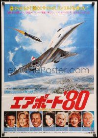 3p0416 CONCORDE: AIRPORT '79 Japanese 1979 cool art of the fastest airplane attacked by missile!