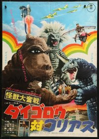 3p0417 DAIGORO VS GOLIATH Japanese 1972 Kaiju daifunsen: Daigorou tai Goriasu, rubbery monsters!