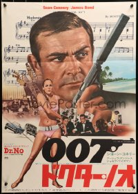 3p0422 DR. NO Japanese R1972 Sean Connery as James Bond & sexy Ursula Andress in bikini!