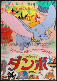 3p0423 DUMBO Japanese R1983 colorful art from Walt Disney circus elephant classic!