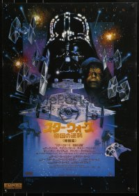 3p0429 EMPIRE STRIKES BACK Japanese R1997 George Lucas sci-fi classic, cool artwork by Drew!