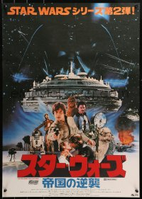 3p0428 EMPIRE STRIKES BACK Japanese 1980 George Lucas classic, photo montage of top cast, matte!