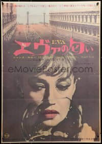 3p0430 EVA Japanese 1963 directed by Joseph Losey, different close up of anguished Jeanne Moreau!