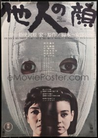 3p0431 FACE OF ANOTHER Japanese 1966 Hiroshi Teshigahara, man gets new face and goes insane!