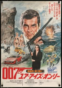 3p0436 FOR YOUR EYES ONLY style A Japanese 1981 Moore as Bond & Carole Bouquet w/crossbow by Noguchi!