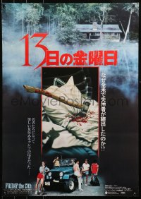 3p0442 FRIDAY THE 13th Japanese 1980 Joann art of axe in pillow, very young Kevin Bacon!
