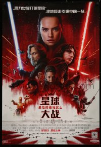 3t0054 LAST JEDI advance DS Chinese 2017 Star Wars, Hamill, Fisher, Ridley, cool cast montage!