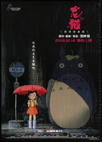 3t0055 MY NEIGHBOR TOTORO advance Chinese 2018 classic Hayao Miyazaki anime cartoon, great image!