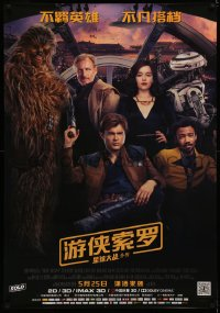 3t0058 SOLO advance Chinese 2018 Star Wars Story, Ehrenreich, Clarke, Harrelson, different top cast!