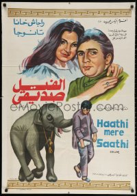 3t0066 HAATHI MERE SAATHI Egyptian poster 1971 M.A. Thirumugha, cool completely different artwork!