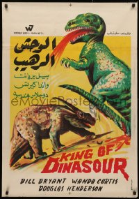 3t0067 KING DINOSAUR Egyptian poster R1960s mightiest prehistoric monster of all, wacky dinos!
