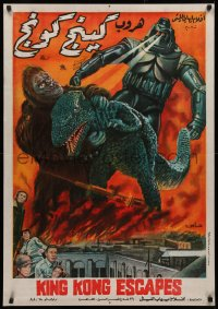 3t0068 KING KONG ESCAPES Egyptian poster 1988 Kingukongu no Gyakushu, Toho, Honda, white title!