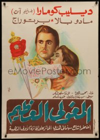 3t0071 MUGHAL-E-AZAM Egyptian poster 1960 16th century romantic war melodrama, different art!