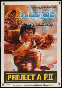 3t0072 PROJECT A 2 Egyptian poster 1987 Jackie Chan's A gai waak juk jaap, completely different!