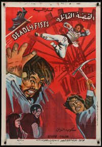 3t0074 REVENGE OF THE IRON-FIST MAIDEN Egyptian poster 1974 Ng Fei Kin's Gai Shi Quan, different!