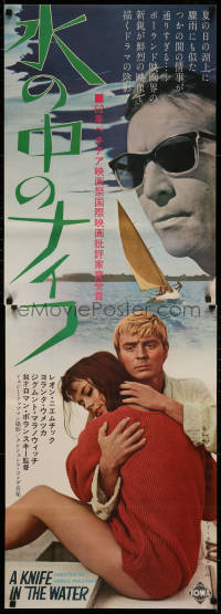 3t0030 KNIFE IN THE WATER Japanese 2p 1965 Polanski's classic Noz w Wodzie, psychological romance!
