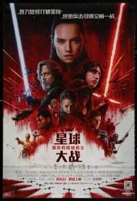4a0033 LAST JEDI advance DS Chinese 2017 Star Wars, Hamill, Fisher, Ridley, cool cast montage!