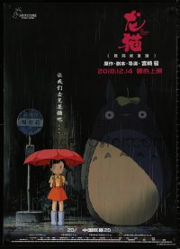 4a0034 MY NEIGHBOR TOTORO advance Chinese 2018 classic Hayao Miyazaki anime cartoon, great image!