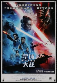 4a0036 RISE OF SKYWALKER advance Chinese 2019 Star Wars, Ridley, Hamill, Fisher, great cast montage!