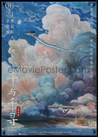 4a0037 SPIRITED AWAY 2-sided advance Chinese 2019 Sen to Chihiro no kamikakushi, Miyazak, dragon!
