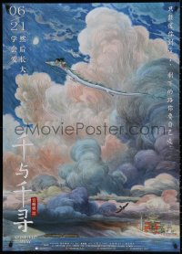 4j0023 SPIRITED AWAY 2-sided advance Chinese 2019 Sen to Chihiro no kamikakushi, Miyazak, dragon!