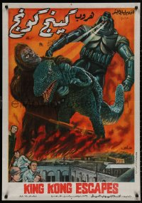 4j0057 KING KONG ESCAPES Egyptian poster 1988 Kingukongu no Gyakushu, Toho, Honda, white title!