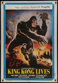 4j0058 KING KONG LIVES Egyptian poster 1987 great artwork of huge unhappy ape attacked by army!